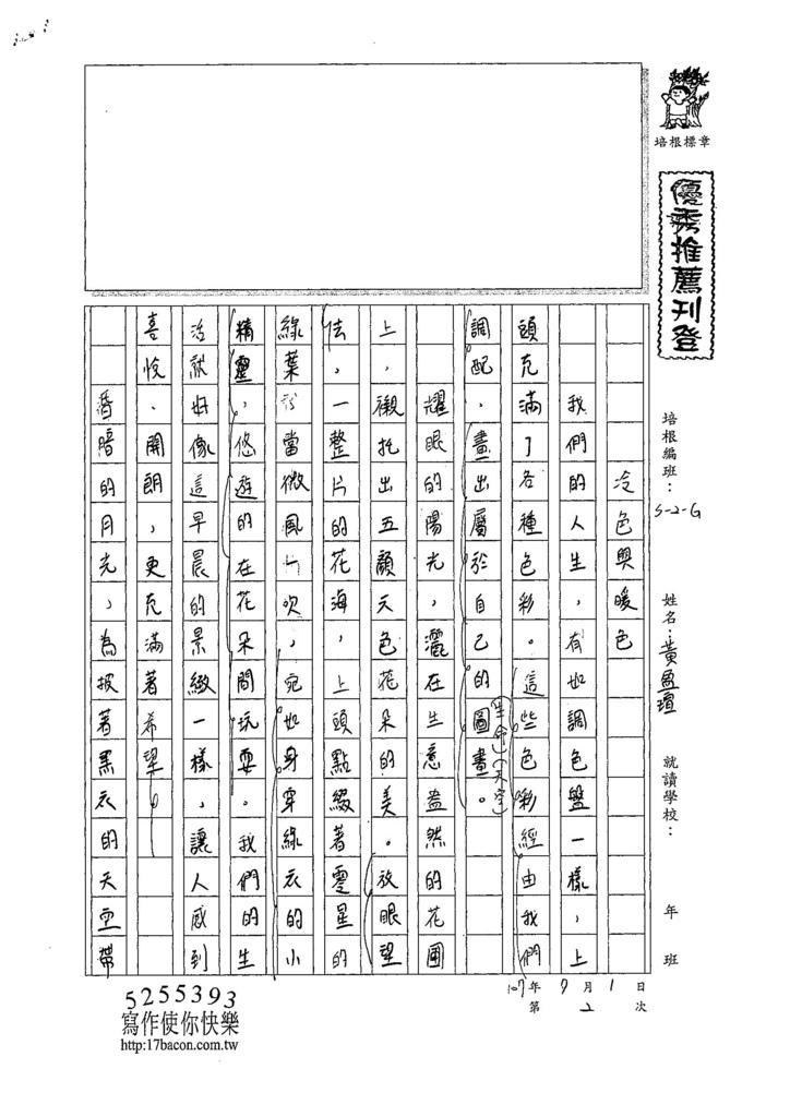 107WG102黃盈瑄  (1).jpg