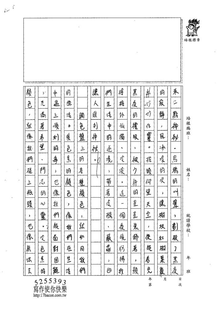 107WG102黃盈瑄  (2).jpg