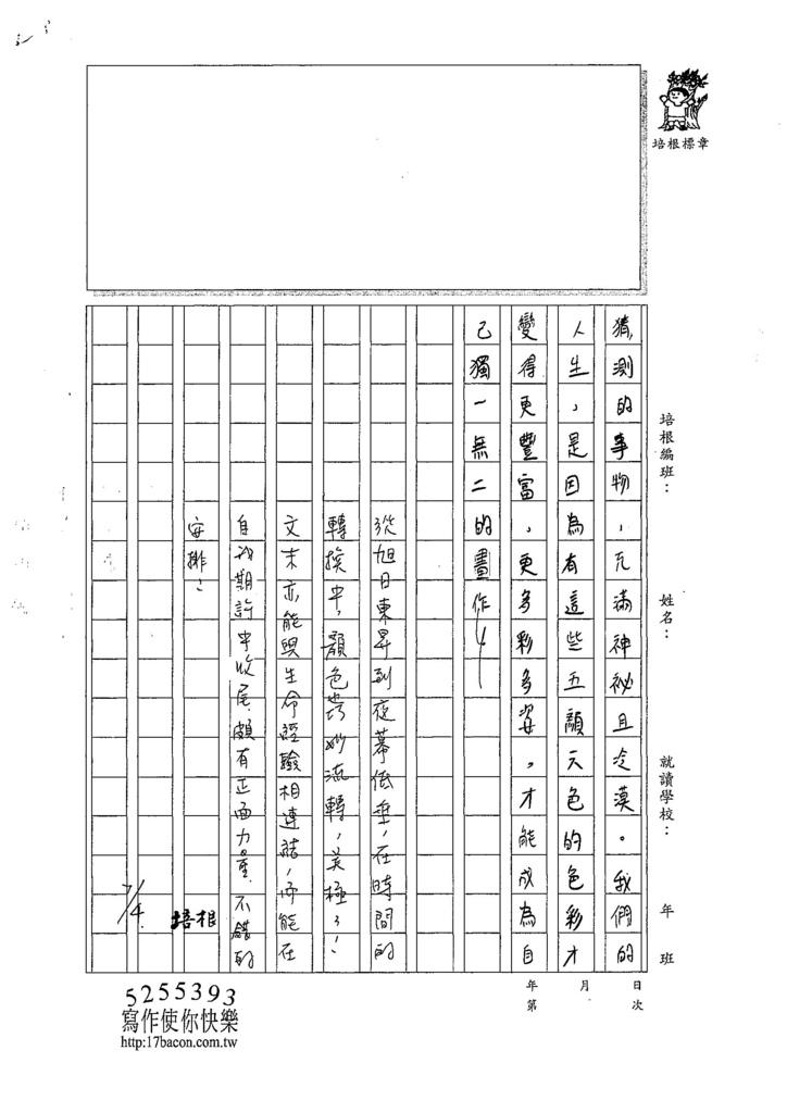 107WG102黃盈瑄  (3).jpg