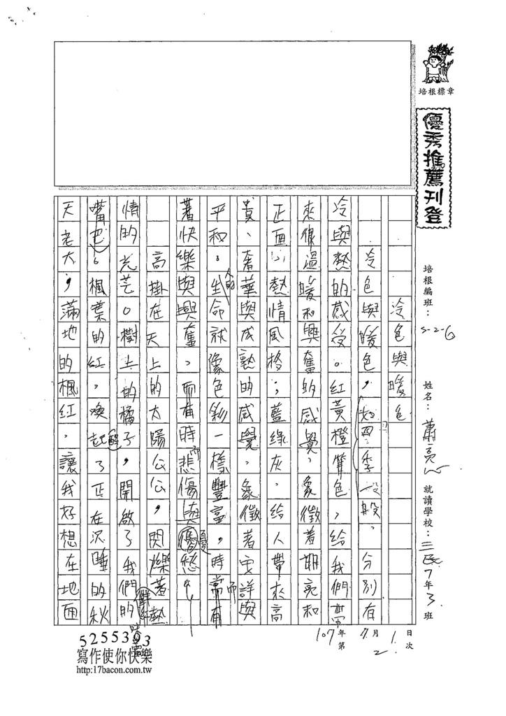 107WG102蕭亮心  (1).jpg