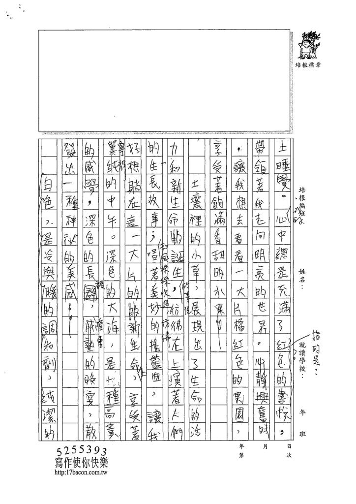 107WG102蕭亮心  (2).jpg