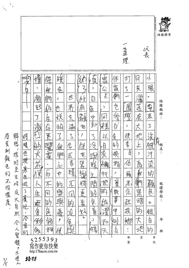 107WG102蕭亮心  (3).jpg