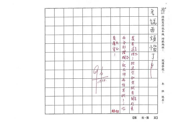 107RW02徐梓涵 (2).jpg
