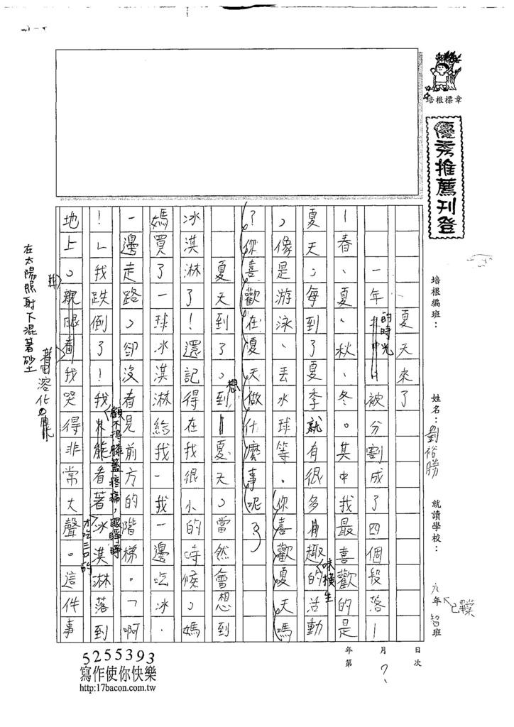 107RW02劉裕勝 (1).jpg