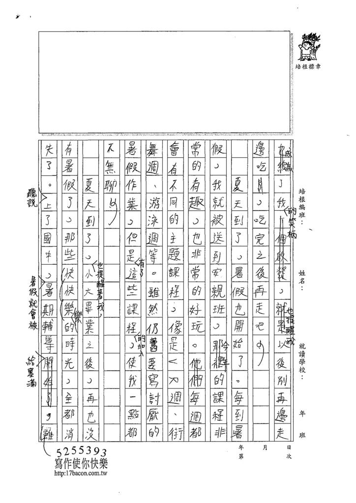 107RW02劉裕勝 (2).jpg