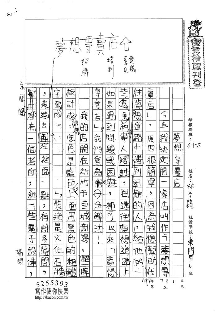107W5102林子筠 (1).jpg