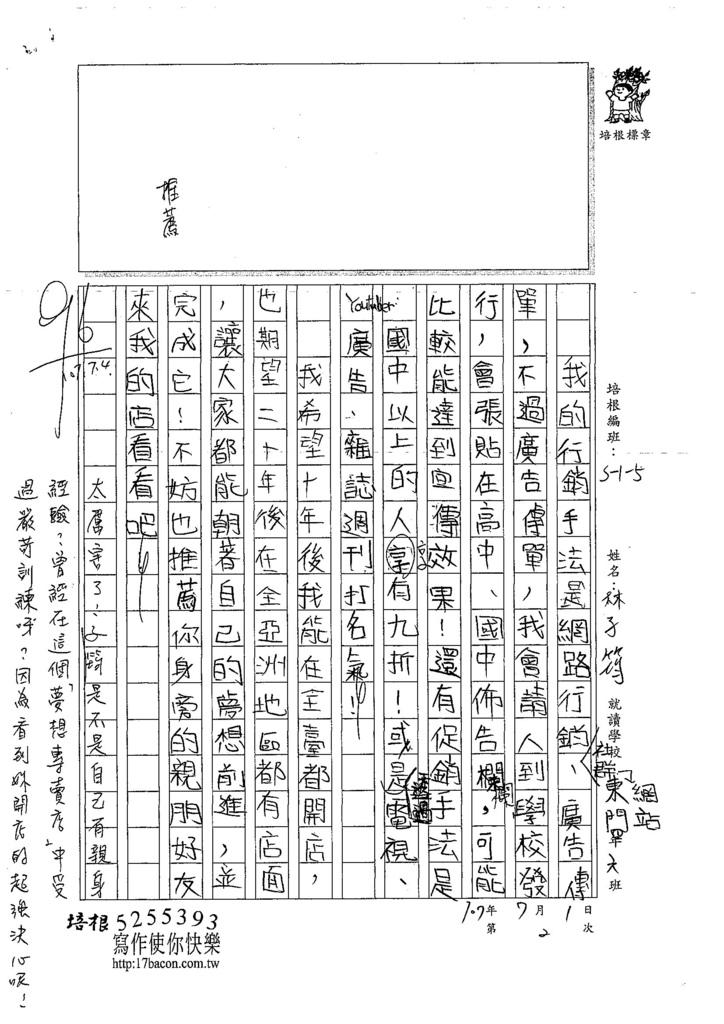 107W5102林子筠 (3).jpg