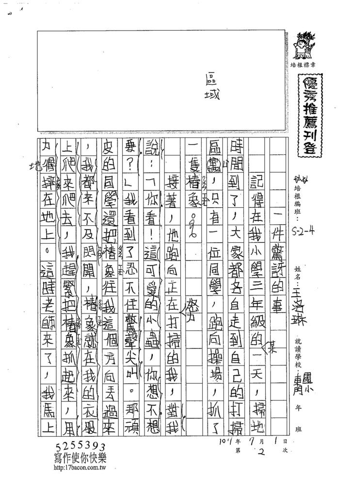 107W4102王洛琳 (1).jpg