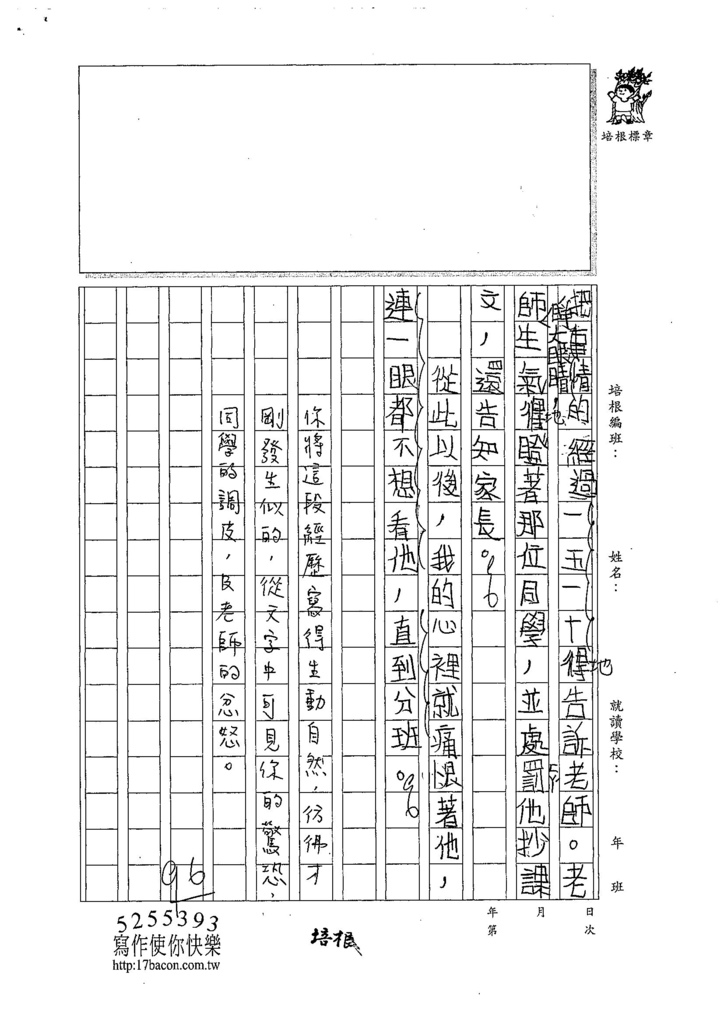 107W4102王洛琳 (2).jpg