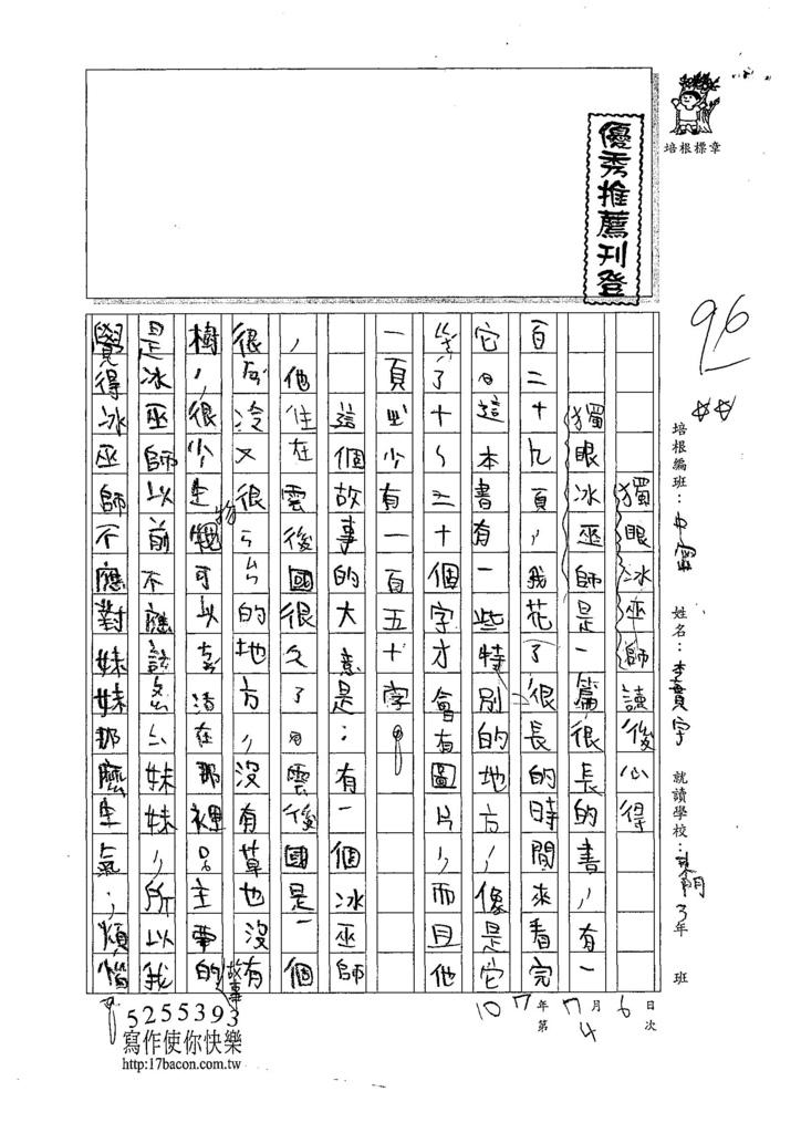 107暑TMW104李貫宇 (1).jpg