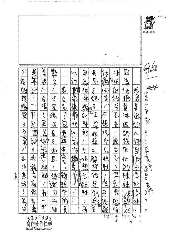 107暑TMW104李貫宇 (2).jpg