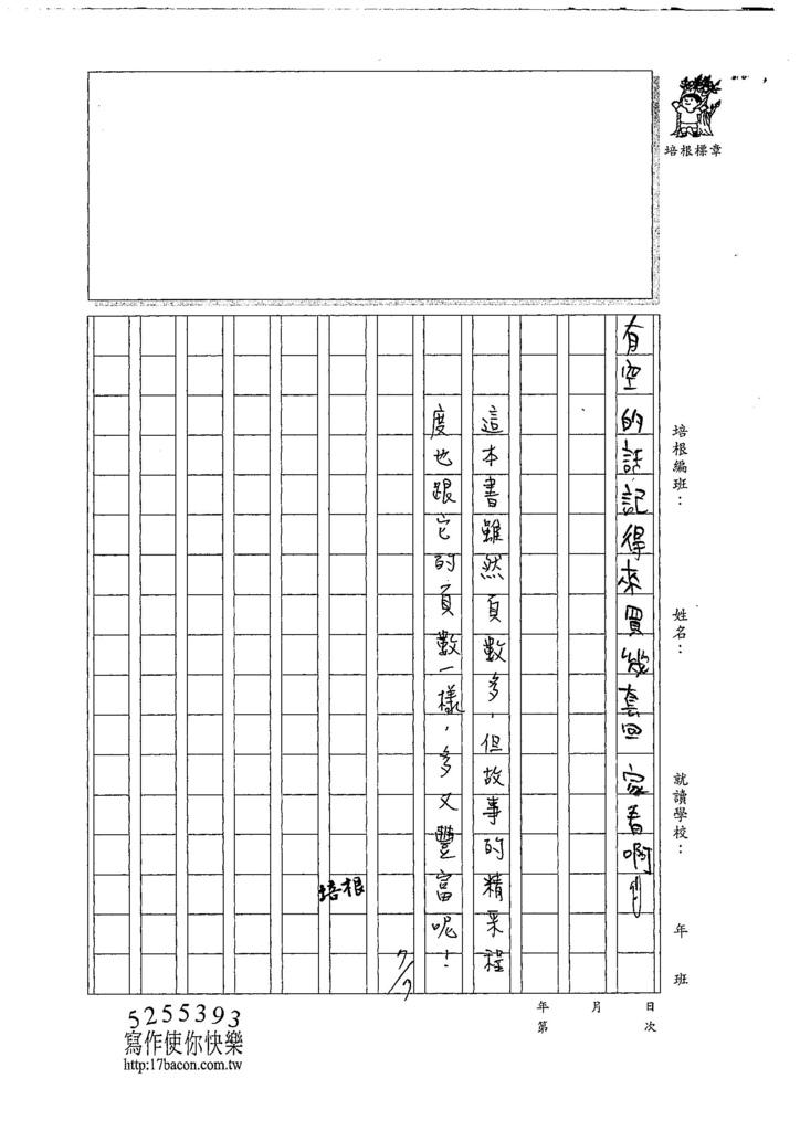 107暑TMW104李貫宇 (3).jpg