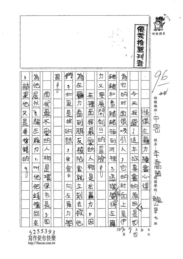107暑TMW104李喬茵 (1).jpg