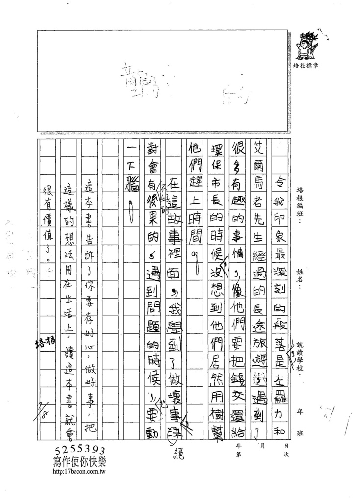 107暑TMW104李喬茵 (2).jpg