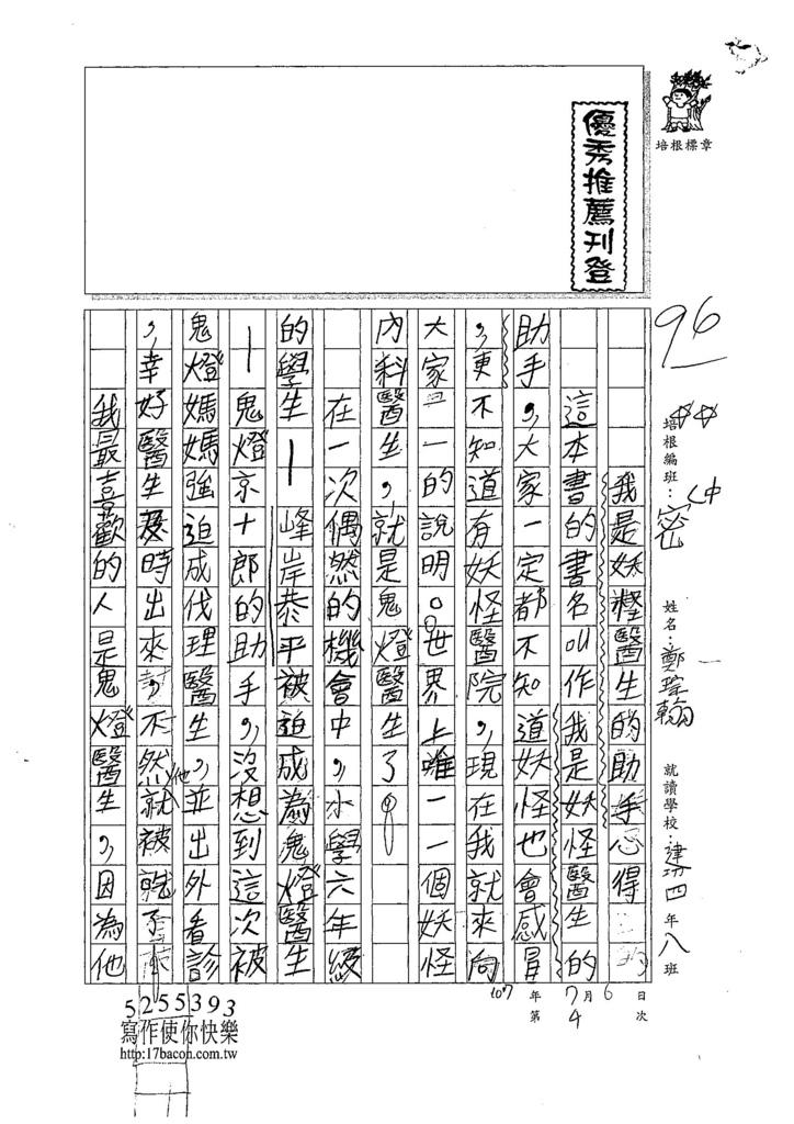 107暑TMW104鄭琮翰 (1).jpg