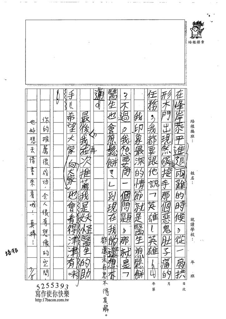 107暑TMW104鄭琮翰 (2).jpg