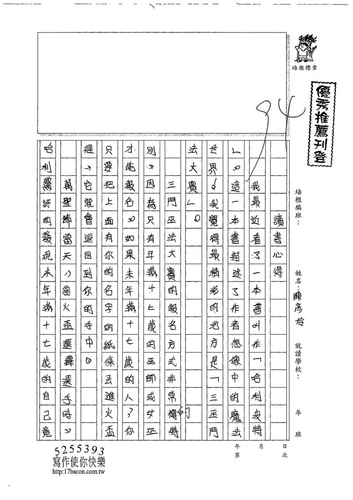 107暑TSW104陳彥伶 (1).jpg