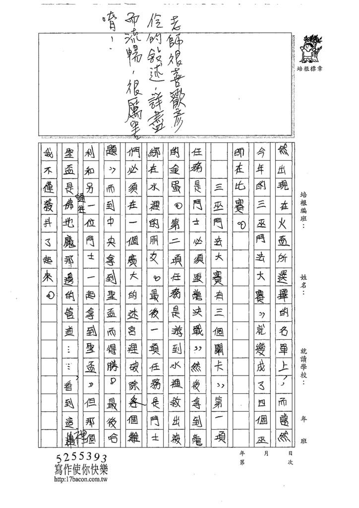 107暑TSW104陳彥伶 (2).jpg