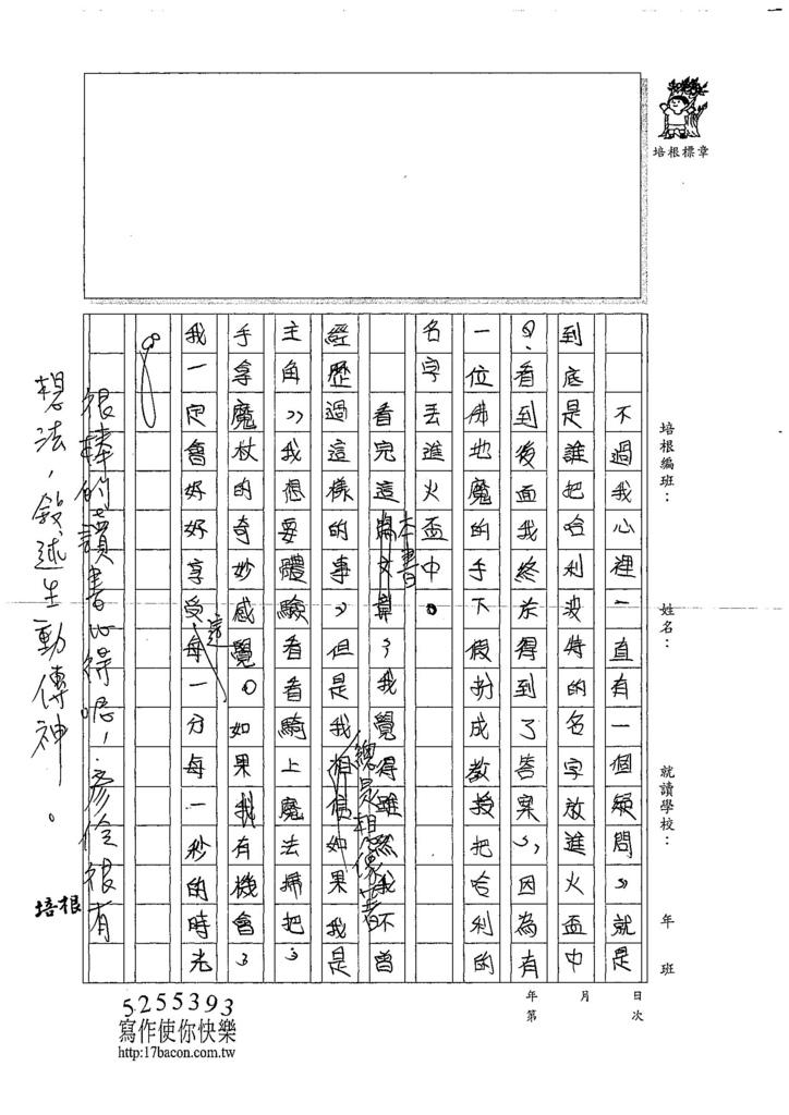 107暑TSW104陳彥伶 (3).jpg