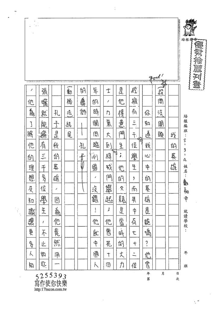 107WA102鄭翔尹 (1).jpg