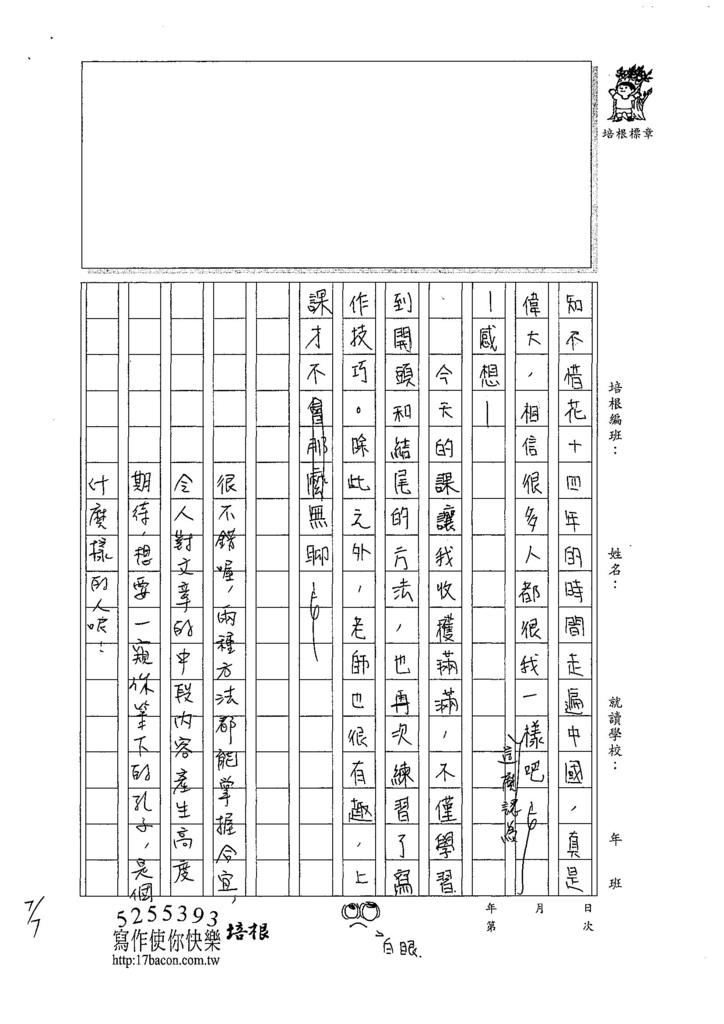 107WA102鄭翔尹 (2).jpg