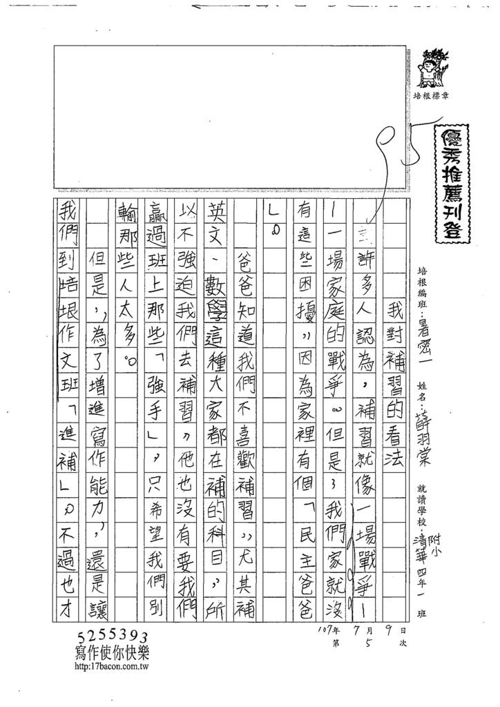 107暑TSW105薛羽棠 (1).jpg