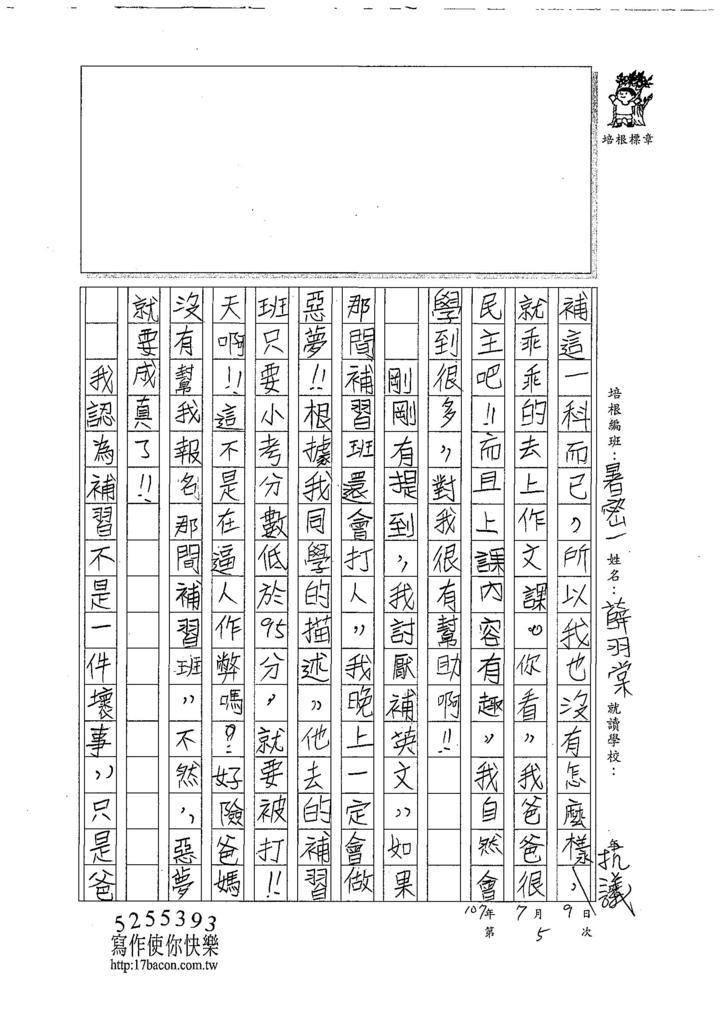 107暑TSW105薛羽棠 (2).jpg