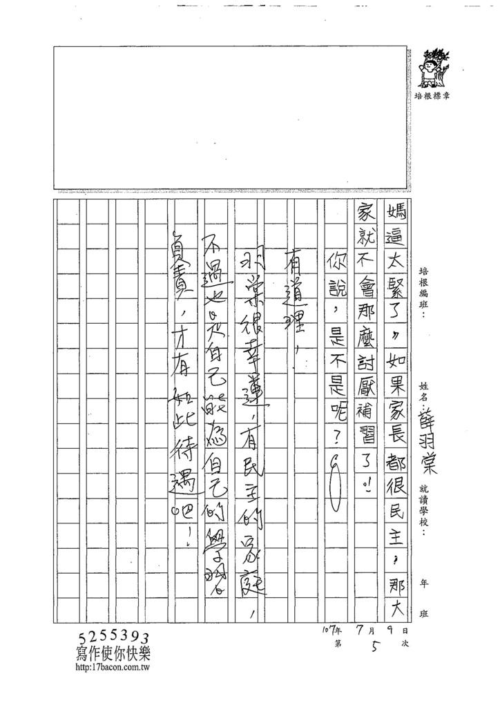 107暑TSW105薛羽棠 (3).jpg