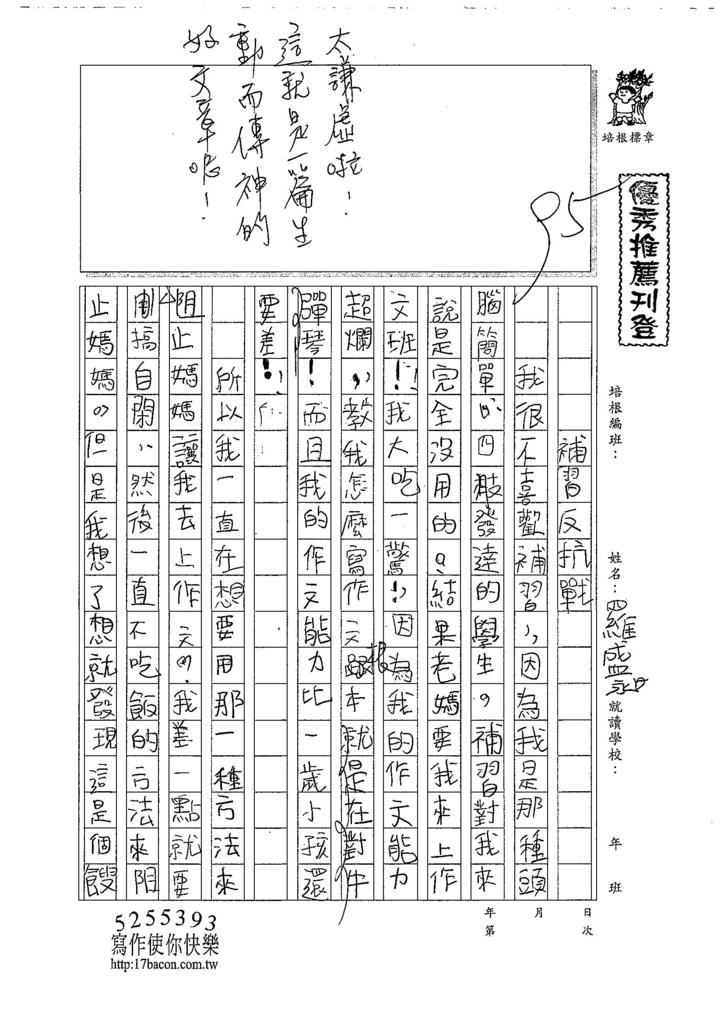 107暑TSW105羅聖昶 (1).jpg