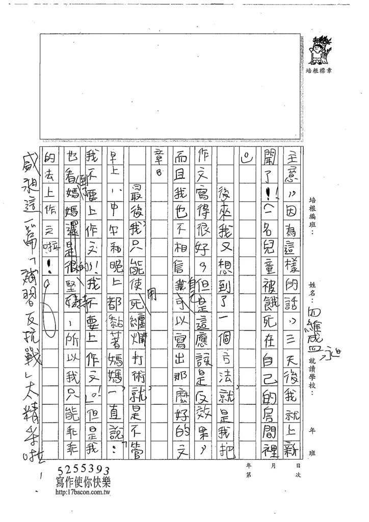 107暑TSW105羅聖昶 (2).jpg