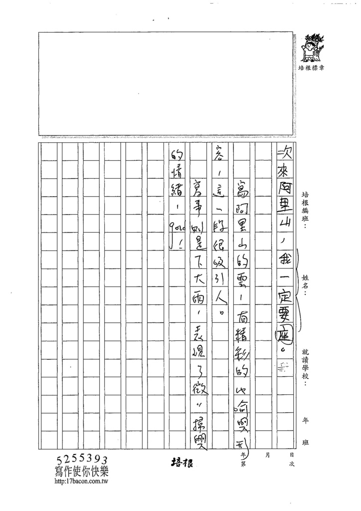 107W4103彭和音 (3).jpg