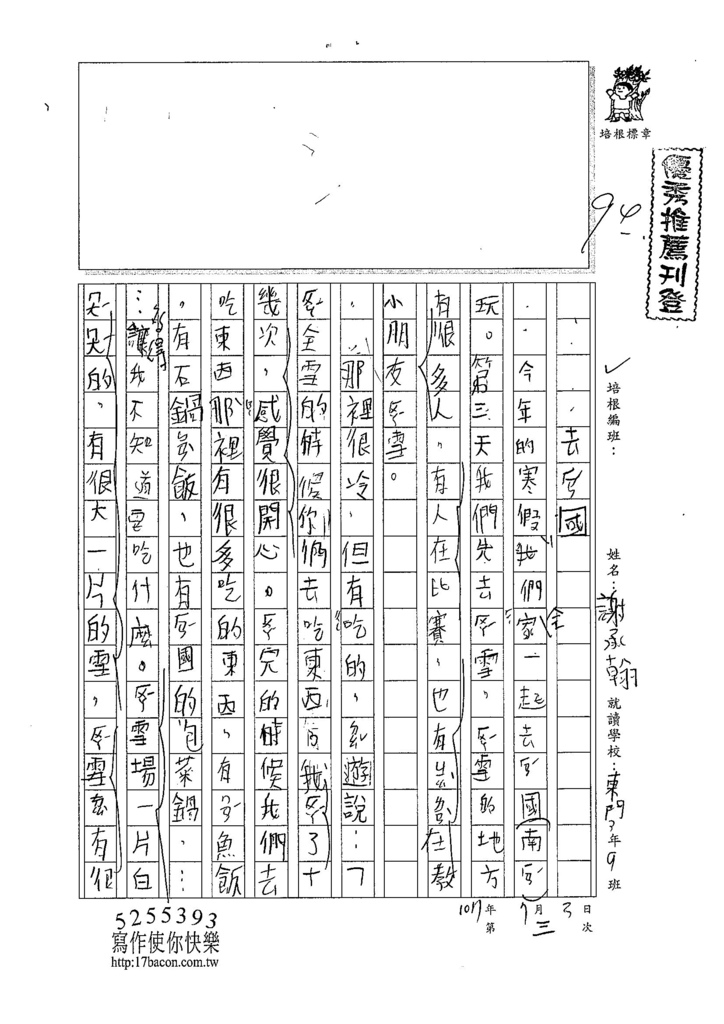 107W4103謝承翰 (1).jpg