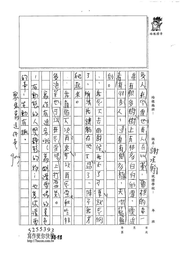 107W4103謝承翰 (2).jpg