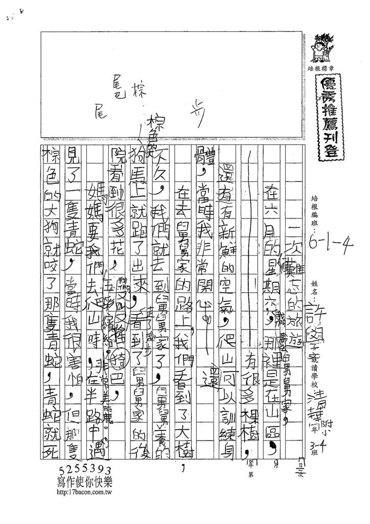 107W4103許學文 (1).jpg