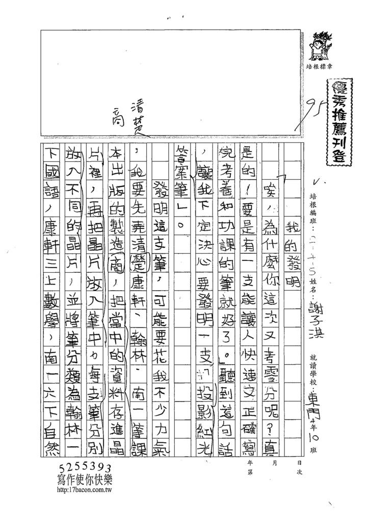 107W4103謝子淇 (1).jpg