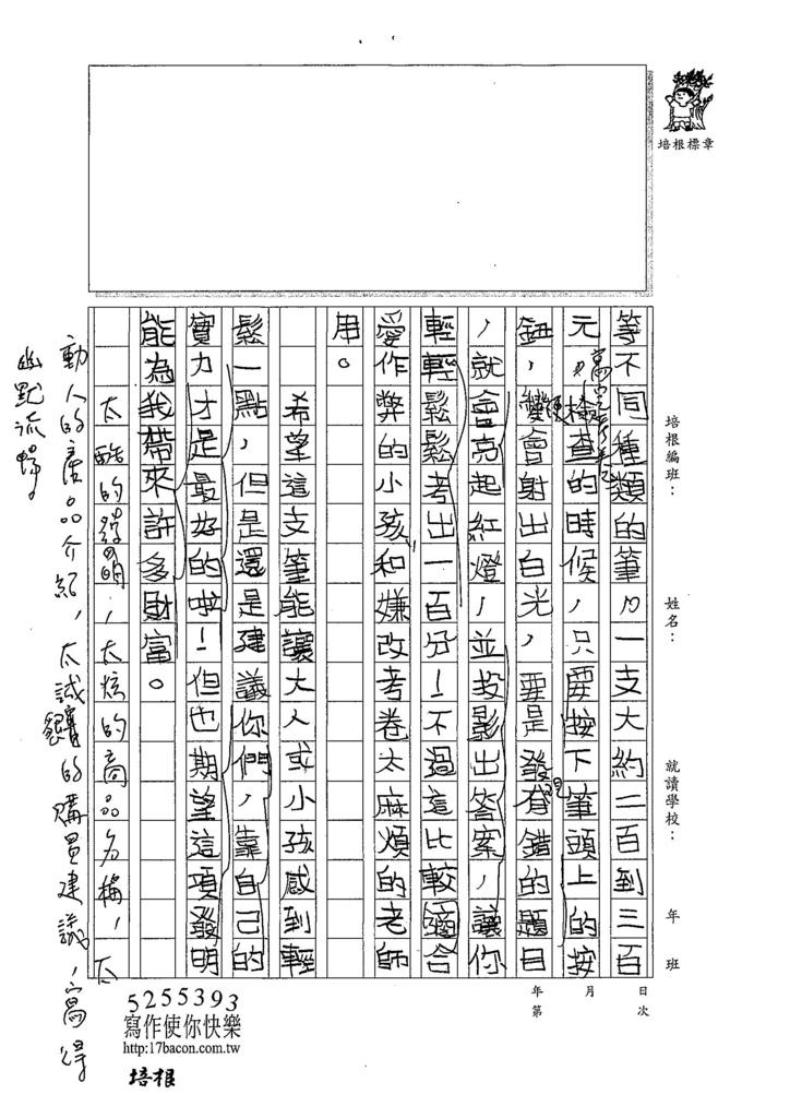 107W4103謝子淇 (2).jpg