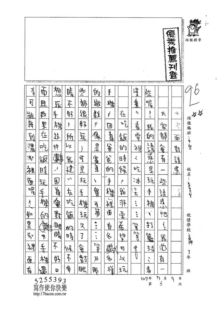 107暑TMW105李貫宇 (1).jpg