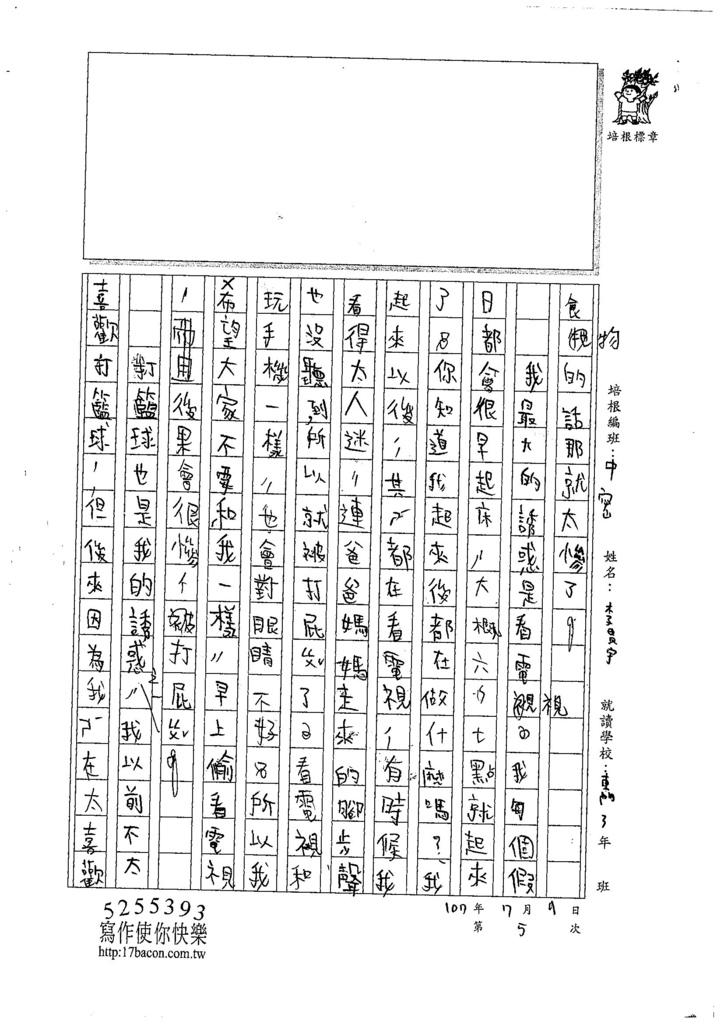 107暑TMW105李貫宇 (2).jpg