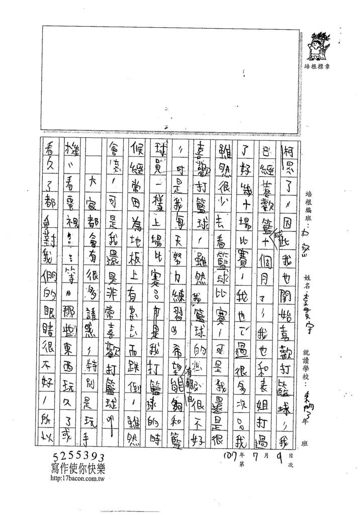 107暑TMW105李貫宇 (3).jpg
