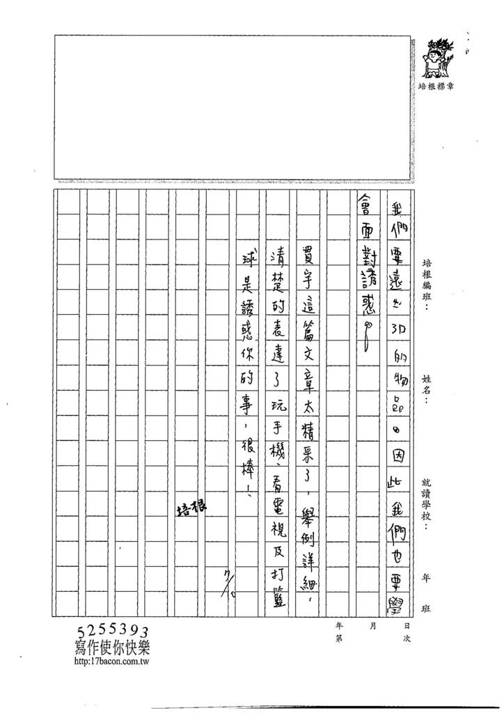 107暑TMW105李貫宇 (4).jpg