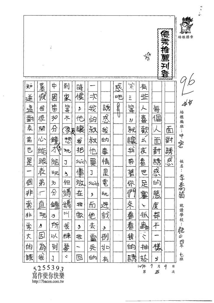 107暑TMW105李喬茵 (1).jpg