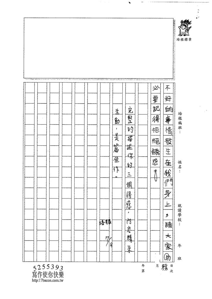 107暑TMW105李喬茵 (4).jpg