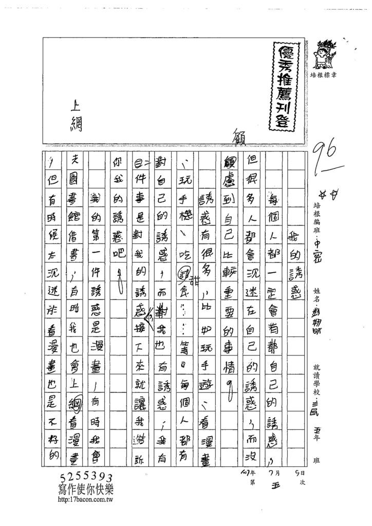 107暑TMW105彭妍昕 (1).jpg