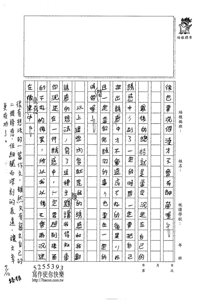 107暑TMW105彭妍昕 (4).jpg