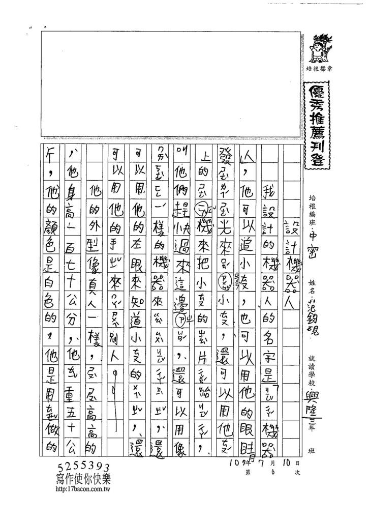 107暑TMW106范鈞硯 (1).jpg