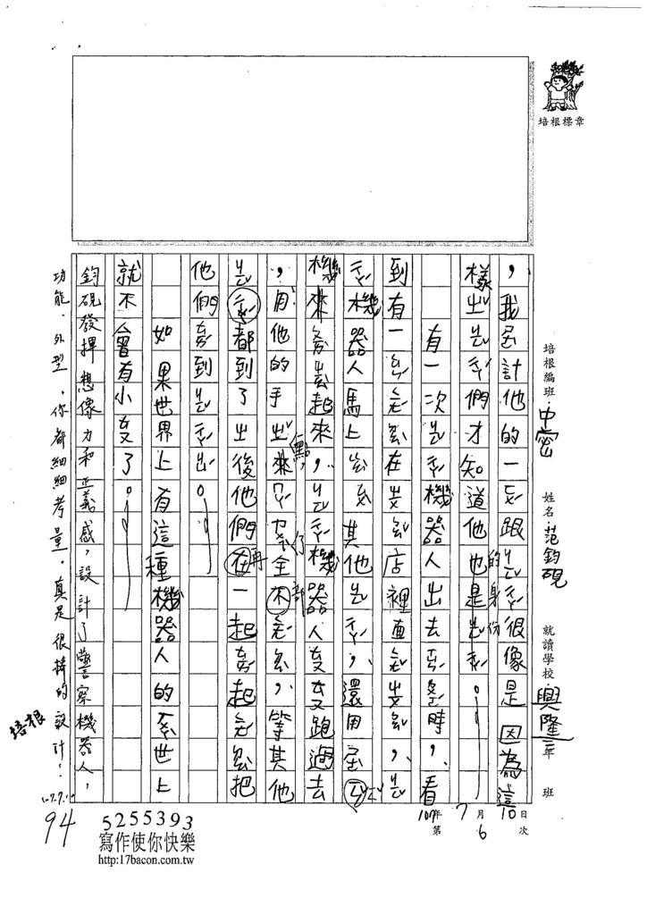 107暑TMW106范鈞硯 (2).jpg