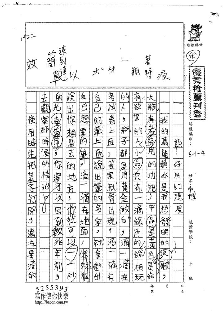 107W5103蕭守博 (1).jpg