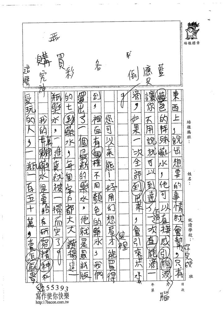 107W5103蕭守博 (2).jpg