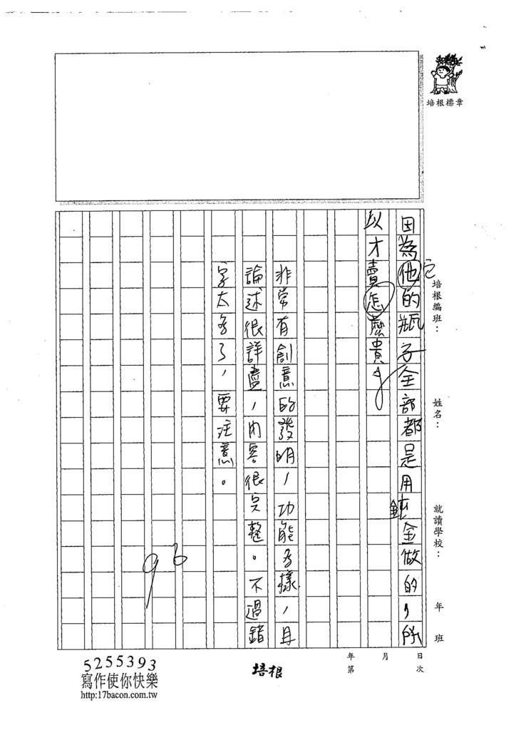 107W5103蕭守博 (3).jpg