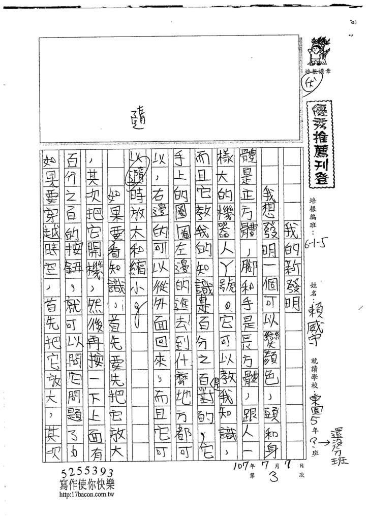 107W5103賴威守 (1).jpg